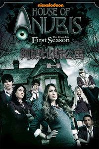 阿努比斯公寓第三季