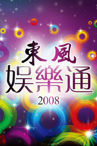 东风娱乐通 2008