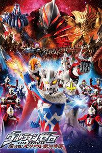 奥特曼剧场版2010:超决战!贝利亚银河帝国(动漫)