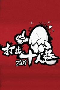 打出十人巷2009
