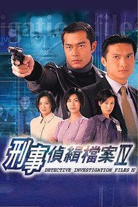 刑事侦缉档案4重映版