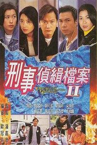 刑事侦缉档案2重映版