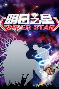 明日之星2013(综艺)