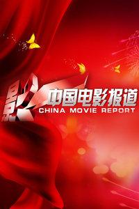 中国电影报道 2013