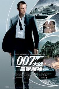 007大战皇家赌场