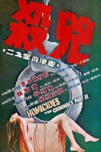 香港奇案之二凶杀