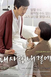[我的爱在我身边 预告片][中文字幕]  - 河智苑 韩国电影