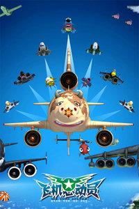 飞机总动员