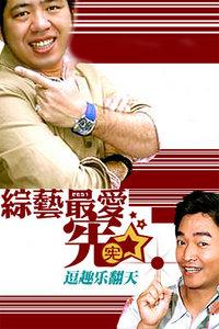 综艺最爱宪 2004