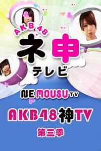 AKB48神第三