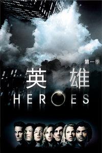 超能英雄第一季