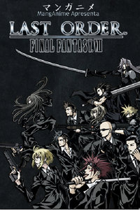 最终幻想VII最终命令