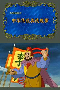 中华传统美德故事