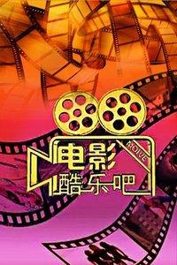 电影酷乐吧 2010