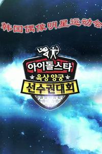 第五届韩国MBC偶像明星运动会