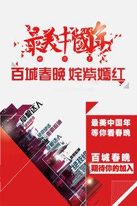 姹紫嫣红百姓春晚 2012