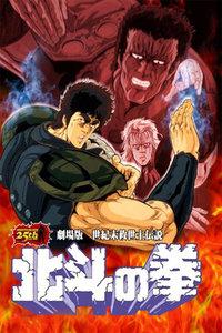 北斗神拳剧场版 1986:世纪末救世主传说