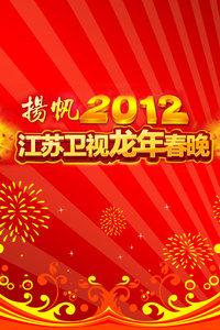 江苏卫视春节联欢晚会2012