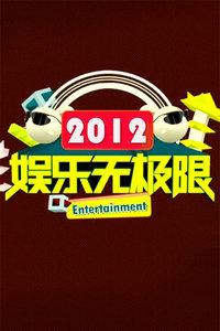 娱乐无极限 2012