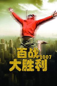 百战大胜利2007