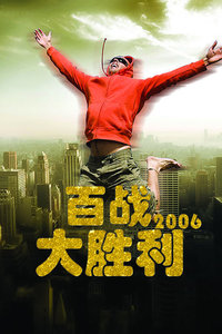 百战大胜利2006