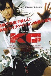 空手道女孩 中字版 Karate Girl.2011. 武田梨奈 主演  - 空手道女孩