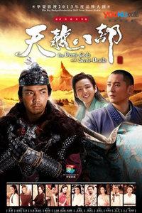 天龙八部 DVD版