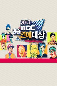 MBC演艺大赏 2013