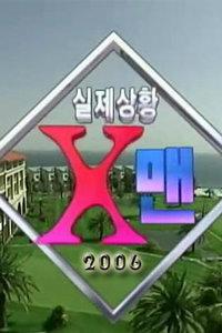X·Man 2006