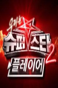 我们是 Super Star K 第二季