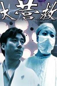 大营救 DVD