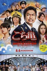 观看 在线 电影版/乌龙派出所电影版:封锁胜哄桥DVD DVD