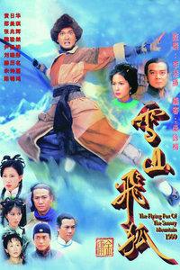 雪山飞狐(99版)
