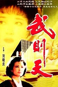 1080p高清电影mkv网站武则天_全集_在线观看– 搜库三星官方網站