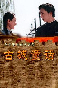 古城童话01  -