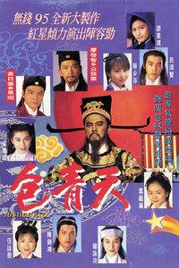 包青天1995重映版