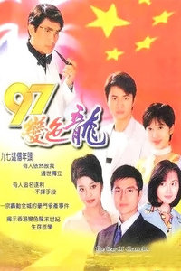 变色龙1978