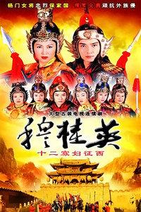 穆桂英十二寡妇征西