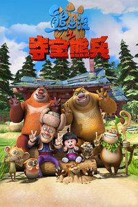 熊出没之夺宝熊兵/熊出没大电影/熊出没电影版