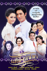 [TAZZ][泰语中字][爱与憎][第01集]  - Pop son Pat 泰剧 泰语中字 爱与憎