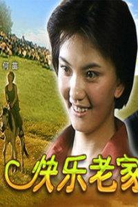 快乐老家 电影 B面  - iKu