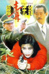 缉毒先锋(动作片)
