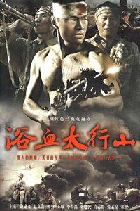 浴血太行(战争片)