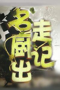 名厨出走记 2013