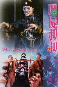 《僵尸叔叔》DVD国语中字在线观看