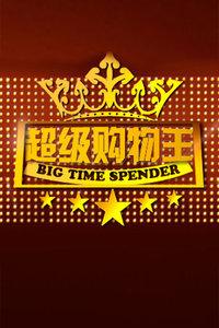 超级购物王 2010