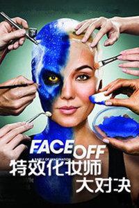 特效化妆师大对决 第八季 10