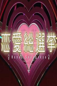 恋爱总选举2014