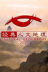经典人文地理 2015