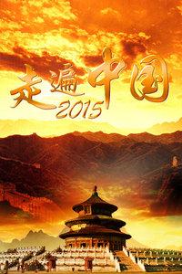 走遍中国 2015